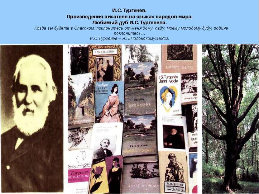 И.С.Тургенев. Произведения писателя на языках народов мира. Любимый дуб И.С.Т...