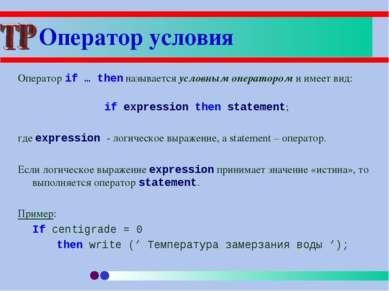 Оператор условия Оператор if … then называется условным оператором и имеет ви...