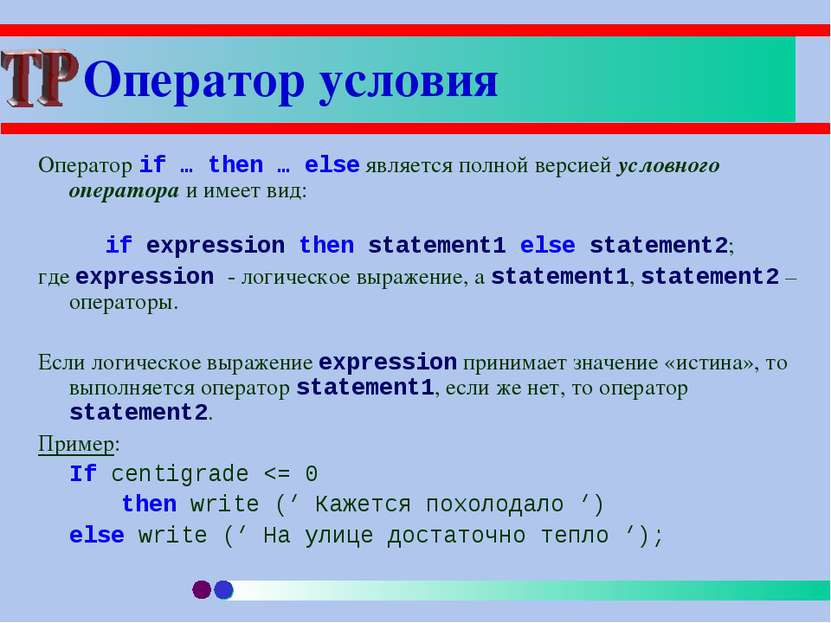 Оператор условия Оператор if … then … else является полной версией условного ...