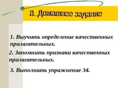 Выучить определение качественных прилагательных. 2. Запомнить признаки качест...