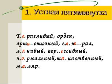 Т…рпеливый, орден, арт…стичный, г…н…рал, л…нивый, агр…ссивный, н…рмальный,т…и...