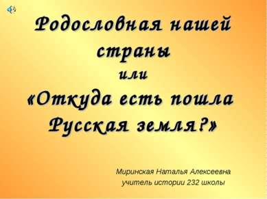 Родословная нашей страны или «Откуда есть пошла Русская земля?» Миринская Нат...