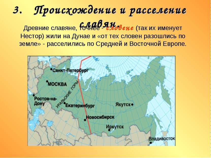 3. Происхождение и расселение славян. Древние славяне, точнее - словене (так ...