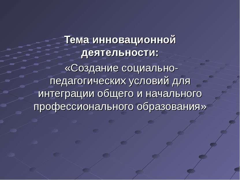 Тема инновационной деятельности: «Создание социально-педагогических условий д...