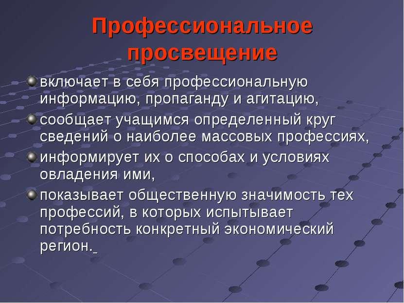 Профессиональное просвещение включает в себя профессиональную информацию, про...