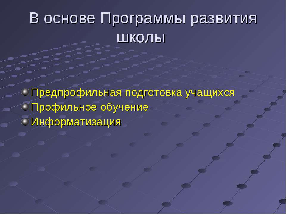 В основе Программы развития школы Предпрофильная подготовка учащихся Профильн...