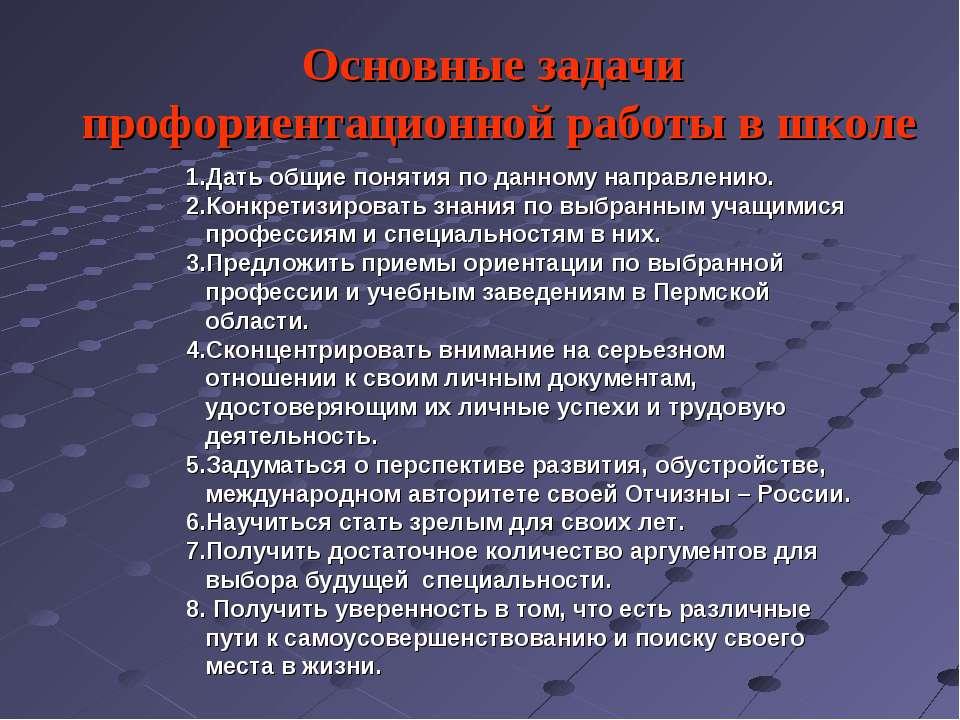 Основные задачи профориентационной работы в школе Дать общие понятия по данно...