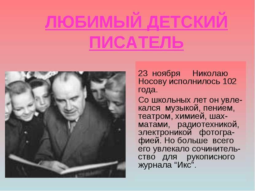 23 ноября Николаю Носову исполнилось 102 года. Со школьных лет он увле-кался ...