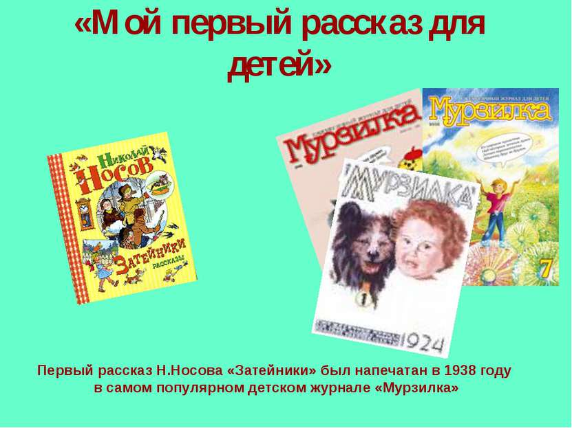 «Мой первый рассказ для детей» Первый рассказ Н.Носова «Затейники» был напеча...