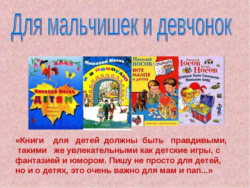 «Книги для детей должны быть правдивыми, такими же увлекательными как детские...