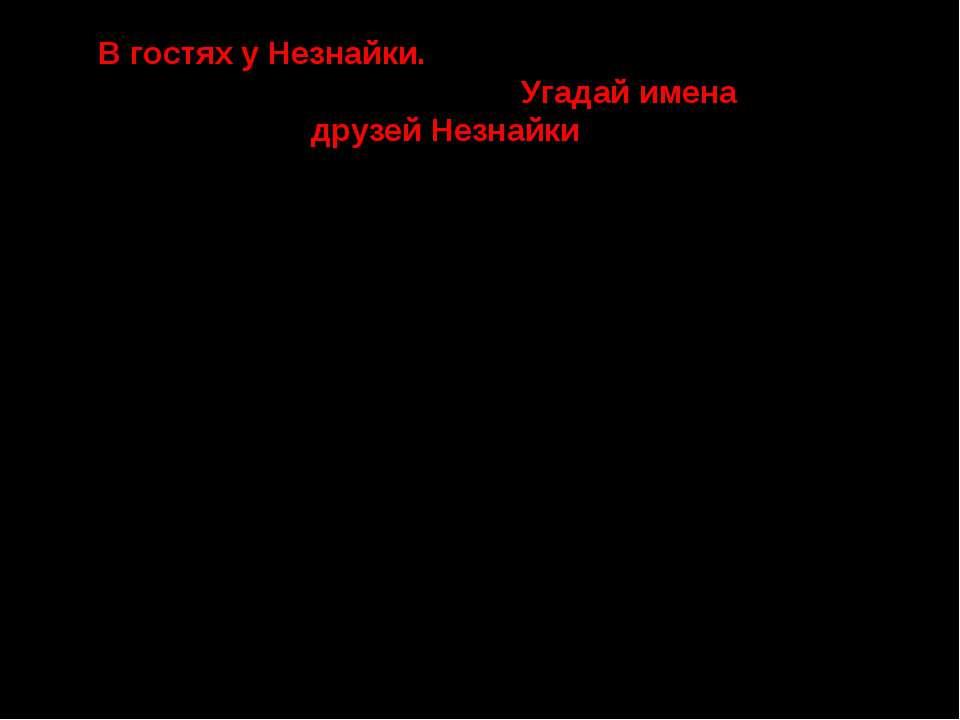 В гостях у Незнайки. Угадай имена друзей Незнайки Художник Тюбик Поэт Цветик ...