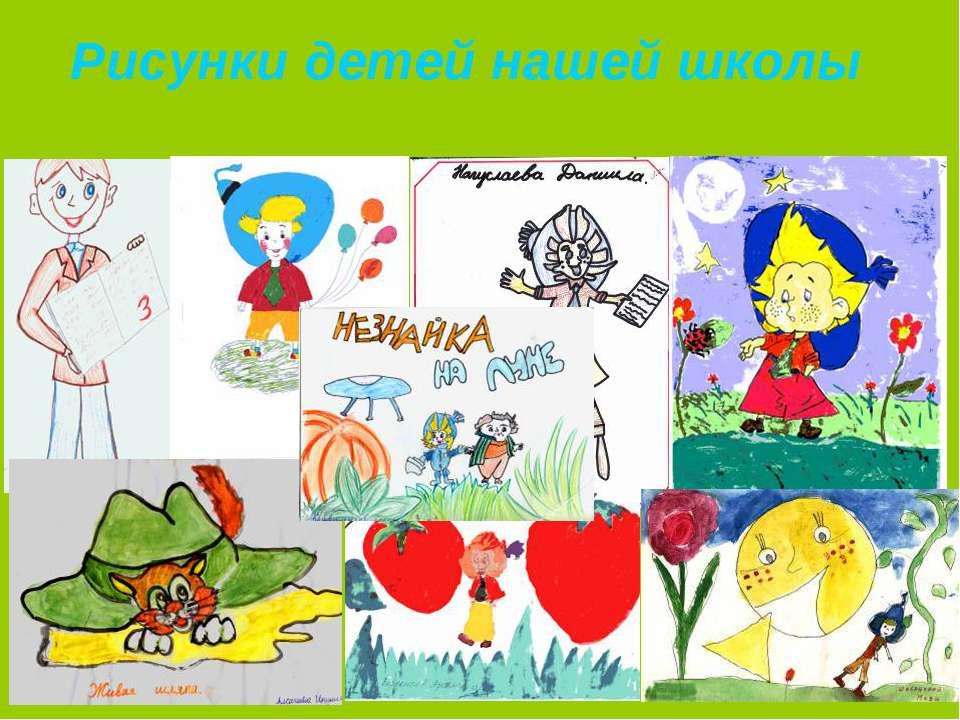 Рисунки детей нашей школы