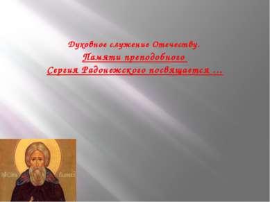 Духовное служение Отечеству. Памяти преподобного Сергия Радонежского посвящае...