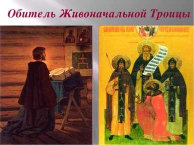 Обитель Живоначальной Троицы