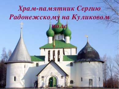 Храм-памятник Сергию Радонежскому на Куликовом поле