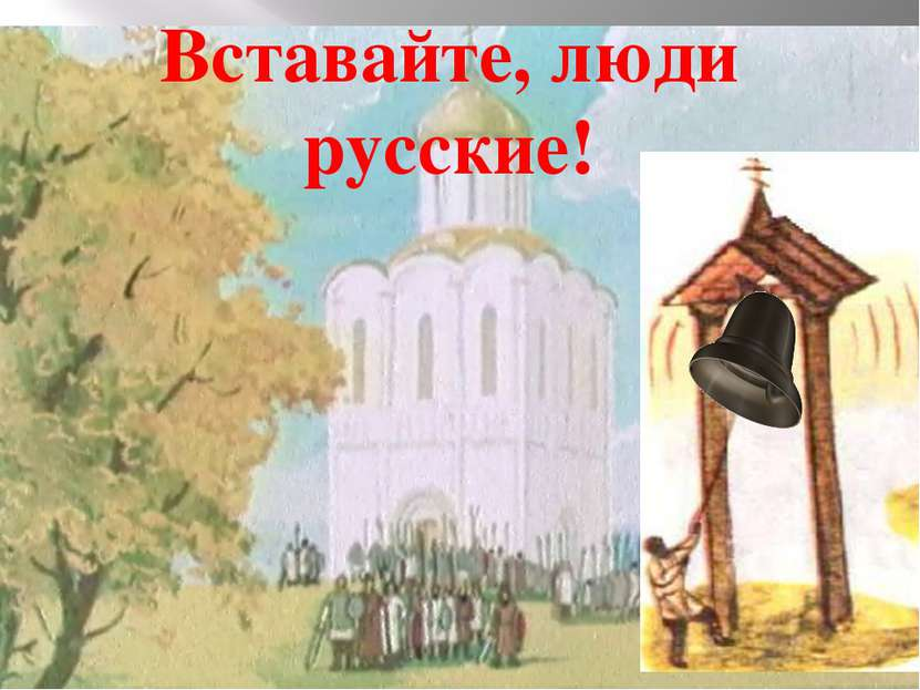 Вставайте, люди русские!