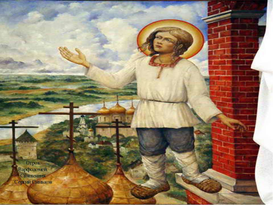 Отрок Варфоломей. Священник Сергий Симаков Изображение с сайта http://vera-tv...