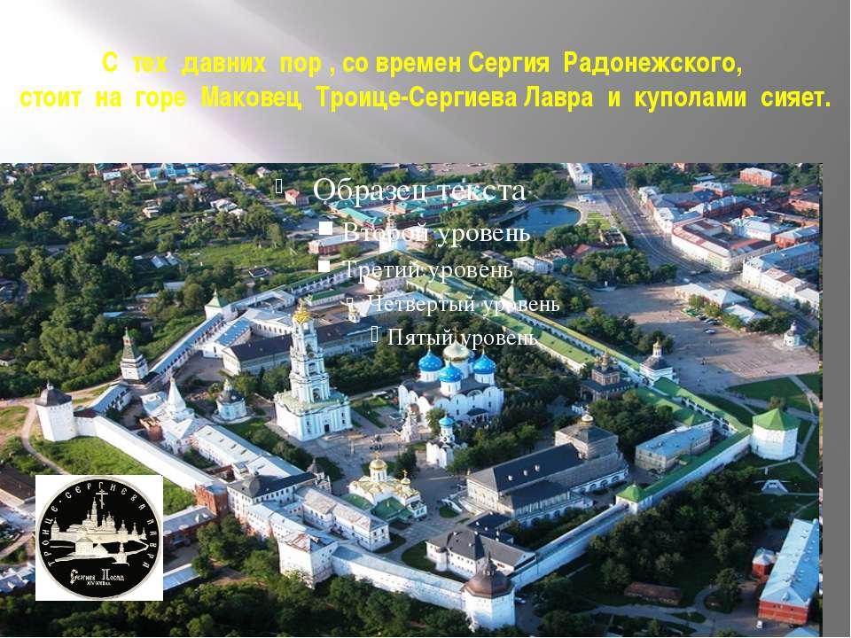 С тех давних пор , со времен Сергия Радонежского, стоит на горе Маковец Троиц...