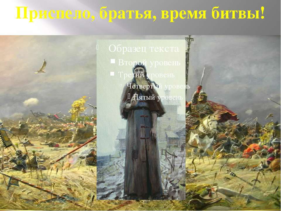 Приспело, братья, время битвы!