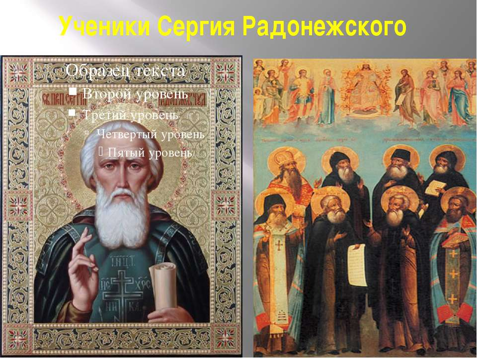 Ученики Сергия Радонежского