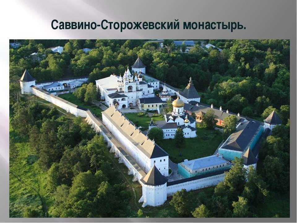 Саввино-Сторожевский монастырь.