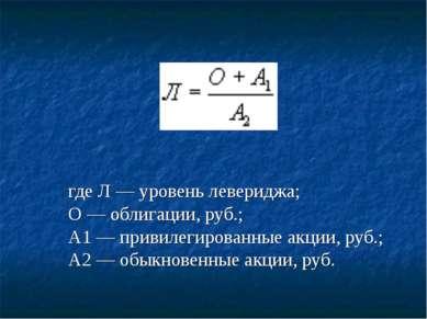 где Л — уровень левериджа; О — облигации, руб.; А1 — привилегированные акции,...