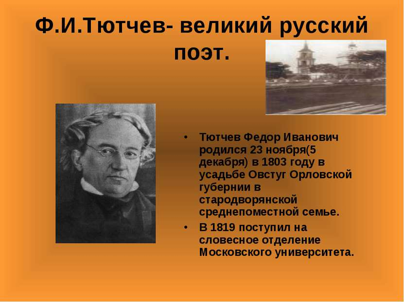 Ф.И.Тютчев- великий русский поэт. Тютчев Федор Иванович родился 23 ноября(5 д...