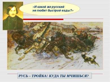 «И какой же русский не любит быстрой езды?» РУСЬ – ТРОЙКА! КУДА ТЫ МЧИШЬСЯ?
