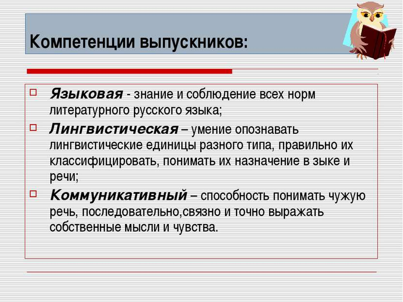 Компетенции выпускников: Языковая - знание и соблюдение всех норм литературно...