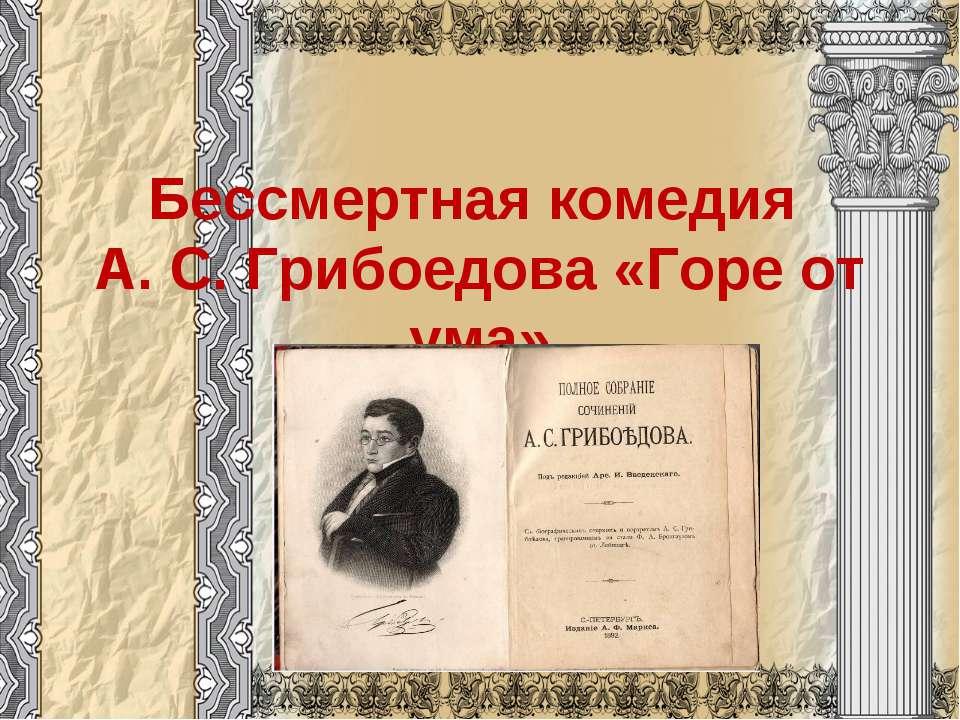 Бессмертная комедия А. С. Грибоедова «Горе от ума»
