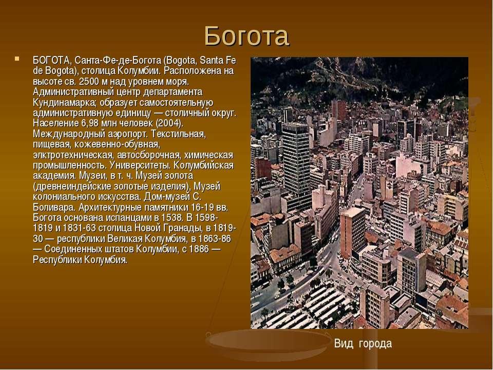 Богота БОГОТА, Санта-Фе-де-Богота (Bogota, Santа Fe de Bogota), столица Колум...