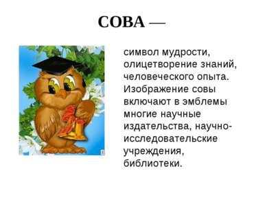 СОВА — символ мудрости, олицетворение знаний, человеческого опыта. Изображени...