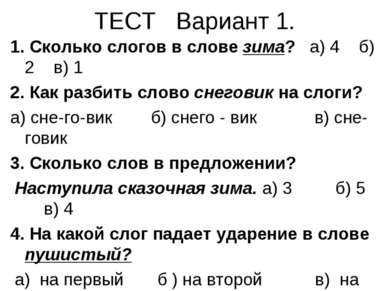 ТЕСТ Вариант 1. 1. Сколько слогов в слове зима? а) 4 б) 2 в) 1 2. Как разбить...