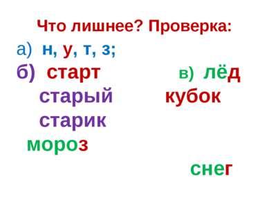 Что лишнее? Проверка: а) н, у, т, з; б) старт в) лёд старый кубок старик моро...