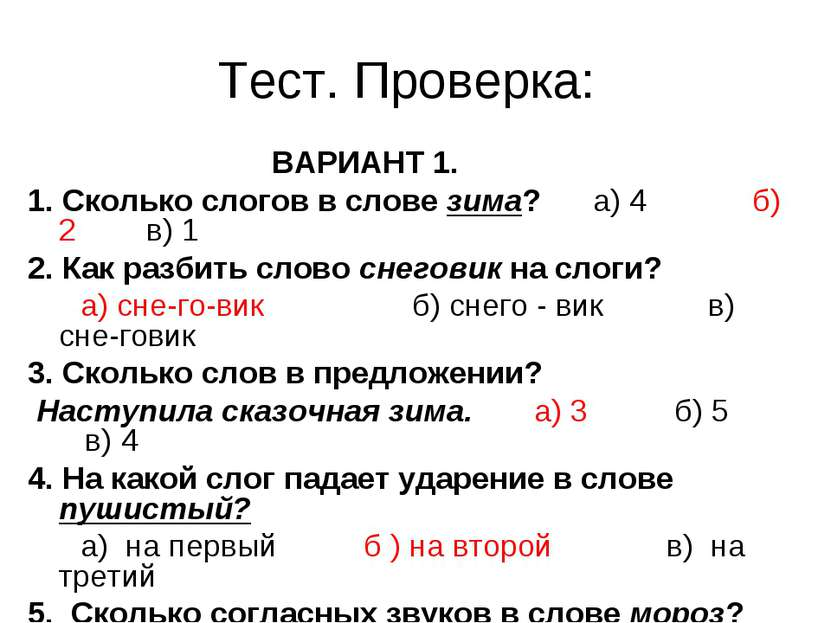 Тест. Проверка: ВАРИАНТ 1. 1. Сколько слогов в слове зима? а) 4 б) 2 в) 1 2. ...