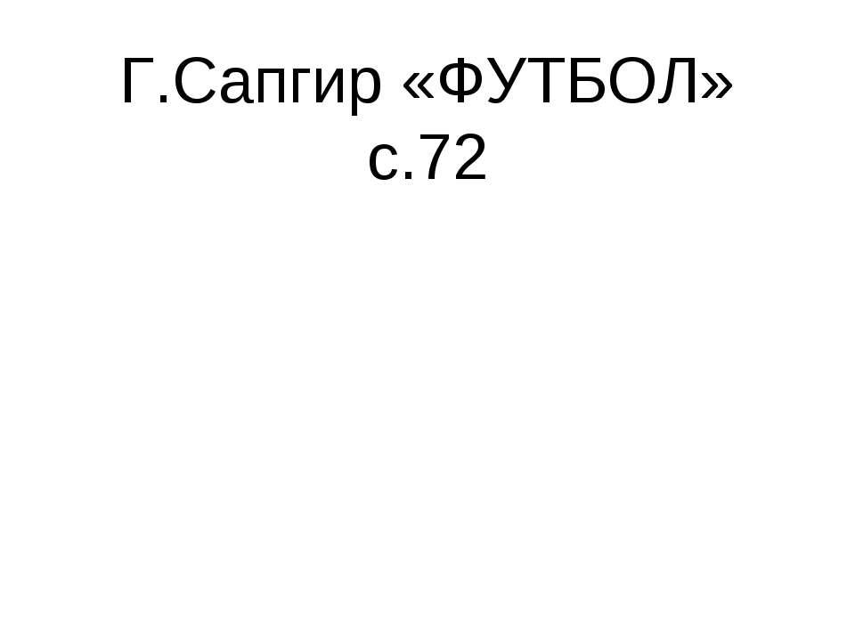 Г.Сапгир «ФУТБОЛ» с.72