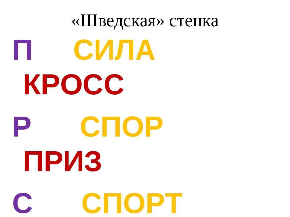 «Шведская» стенка П СИЛА КРОСС Р СПОР ПРИЗ С СПОРТ КРОСС
