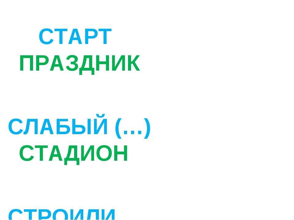 СТАРТ ПРАЗДНИК СЛАБЫЙ (…) СТАДИОН СТРОИЛИ СПОРТИВНЫЙ