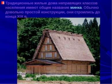 Традиционные жилые дома неправящих классов населения имеют общее название мин...
