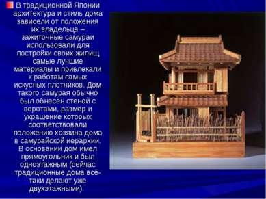 В традиционной Японии архитектура и стиль дома зависели от положения их владе...