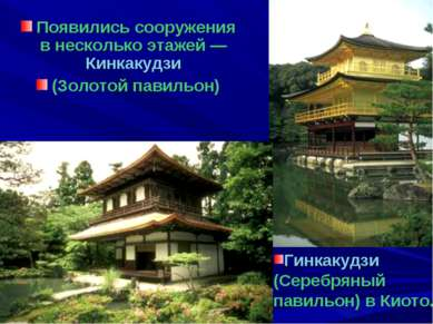 Появились сооружения в несколько этажей — Кинкакудзи (Золотой павильон) Гинка...