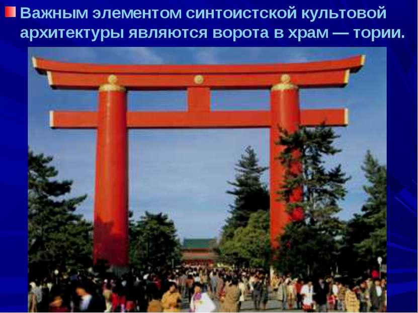 Важным элементом синтоистской культовой архитектуры являются ворота в храм — ...