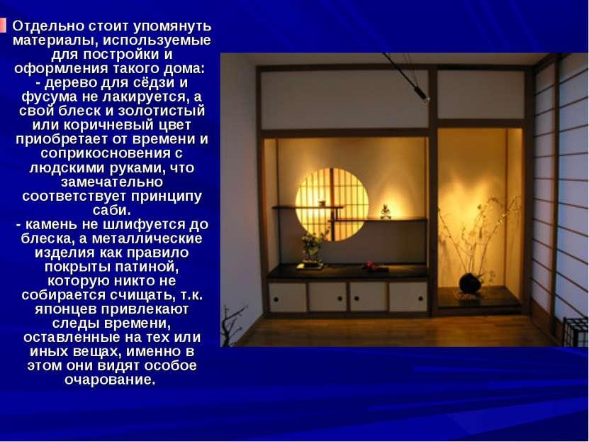 Отдельно стоит упомянуть материалы, используемые для постройки и оформления т...