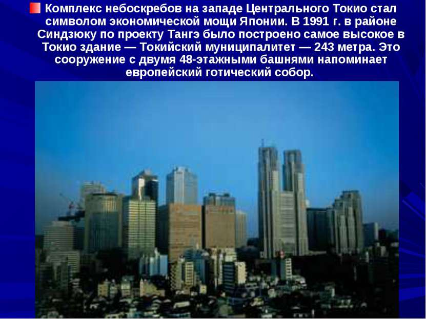 Комплекс небоскребов на западе Центрального Токио стал символом экономической...