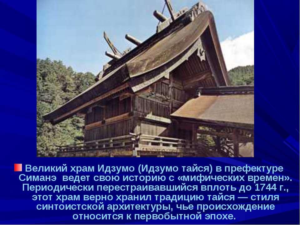 Великий храм Идзумо (Идзумо тайся) в префектуре Симанэ ведет свою историю с «...