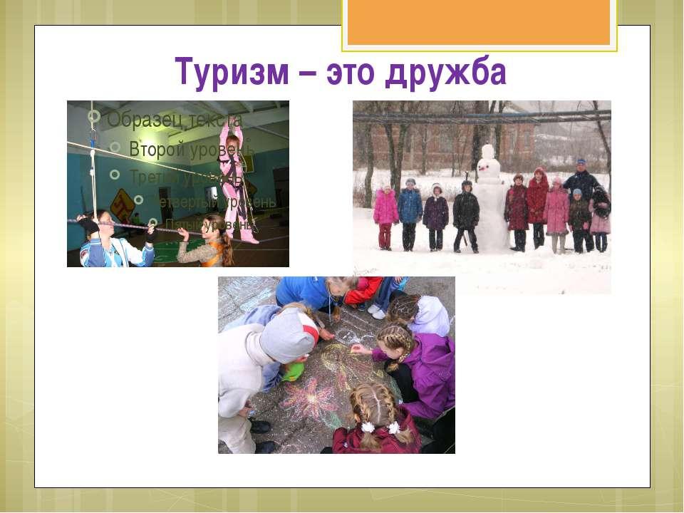 Туризм – это дружба