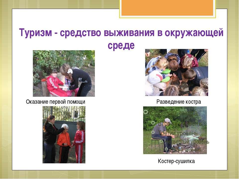Туризм - средство выживания в окружающей среде Разведение костра Оказание пер...
