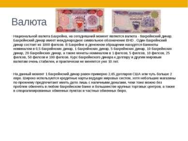 Валюта Национальной валюта Бахрейна, на сегодняшний момент является валюта - ...