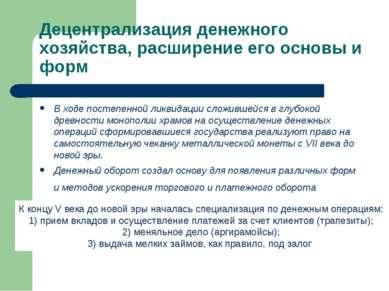 Децентрализация денежного хозяйства, расширение его основы и форм В ходе пост...