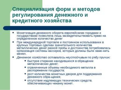 Специализация форм и методов регулирования денежного и кредитного хозяйства М...